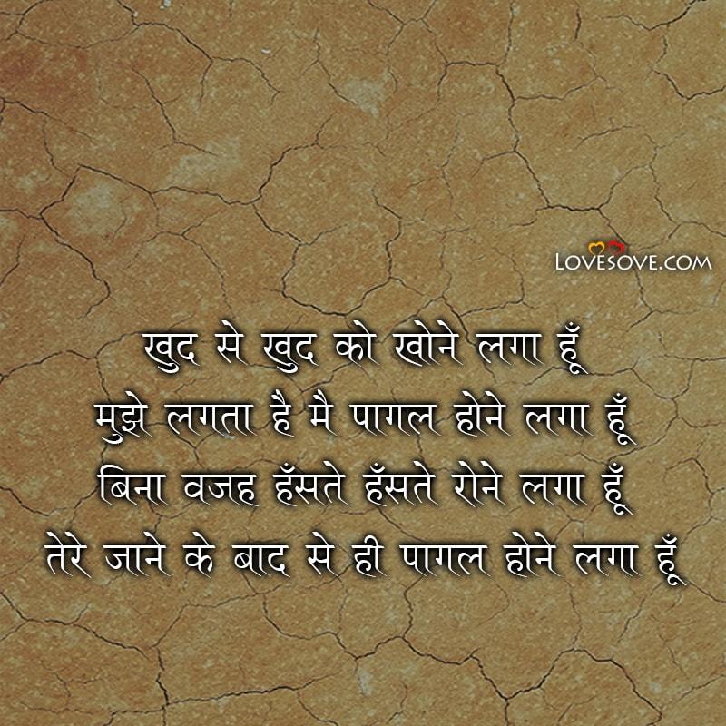 Depression Shayari In Hindi, In Depression Shayari, Tension Depression Shayari, Life Depression Shayari, Shayari On Depression Rekhta, Depression Hindi Shayari Image, Depression Shayari Photo,