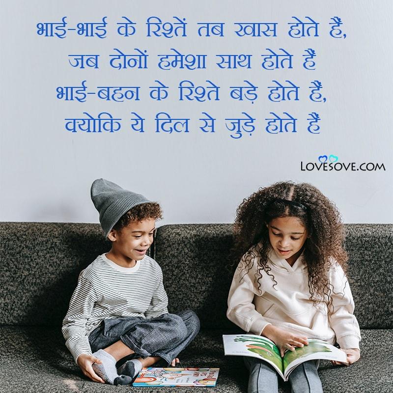 Brother Shayari, Brother To Brother Shayari In Hindi, Brother And Sister Shayari In Hindi,