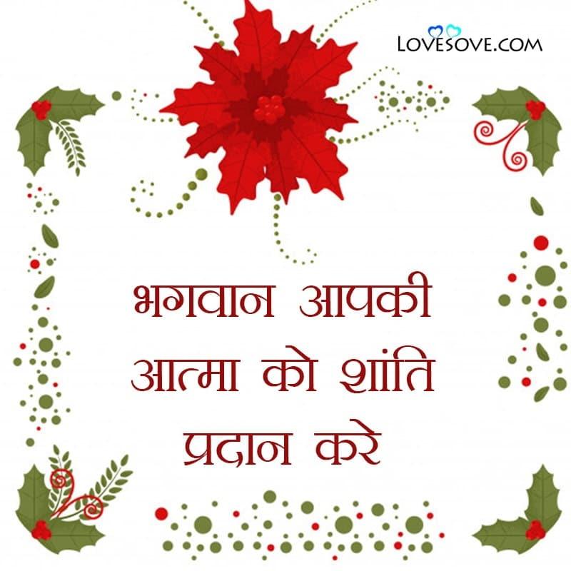 Shradhanjali Message For Papa, Shradhanjali Message For Mother In Hindi, Shradhanjali Message For Teacher, Shradhanjali Message For Brother, Shradhanjali Message In Hindi For Uncle,
