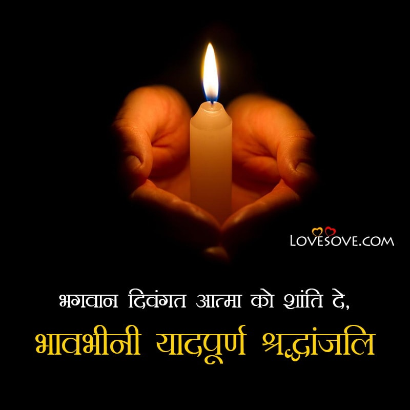 Shradhanjali Message In Hindi For Grandfather, Shradhanjali Ke Liye Message, Shradhanjali Message For Uncle, Shradhanjali Short Message, Army Shradhanjali Message In Hindi,