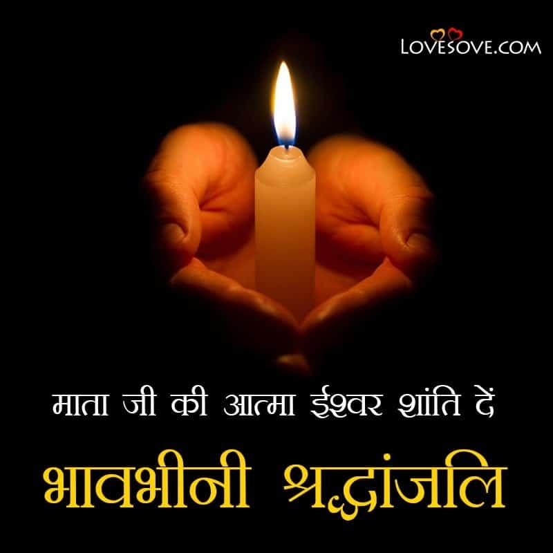 Shradhanjali Message Hindi Mein, Shradhanjali Message For Husband, Shradhanjali Message For Brother In Hindi, Shahid Shradhanjali Message In Hindi,