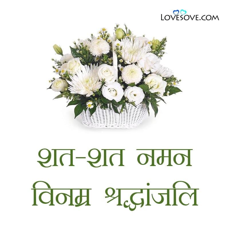 श्रद्धांजलि के मैसेज, Vinamra Shradhanjali Message, Shradhanjali Message For Grandfather In Hindi, Shradhanjali Lines, Quotes On Shradhanjali, Shradhanjali Lines In Hindi,