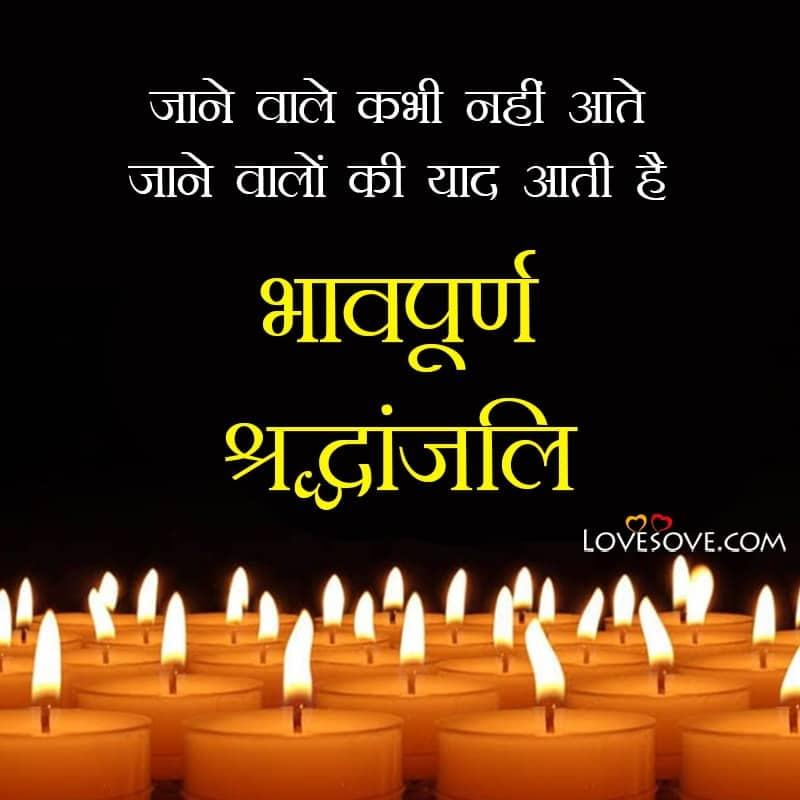 Shradhanjali Lines In Hindi, Bhavpurna Shradhanjali Lines, श्रद्धांजलि लाइन, Lines For Shradhanjali, Best Lines For Shradhanjali, श्रद्धांजलि संदेश इन हिंदी, श्रद्धांजलि संदेश माँ के लिए, श्रद्धांजलि संदेश Hindi,