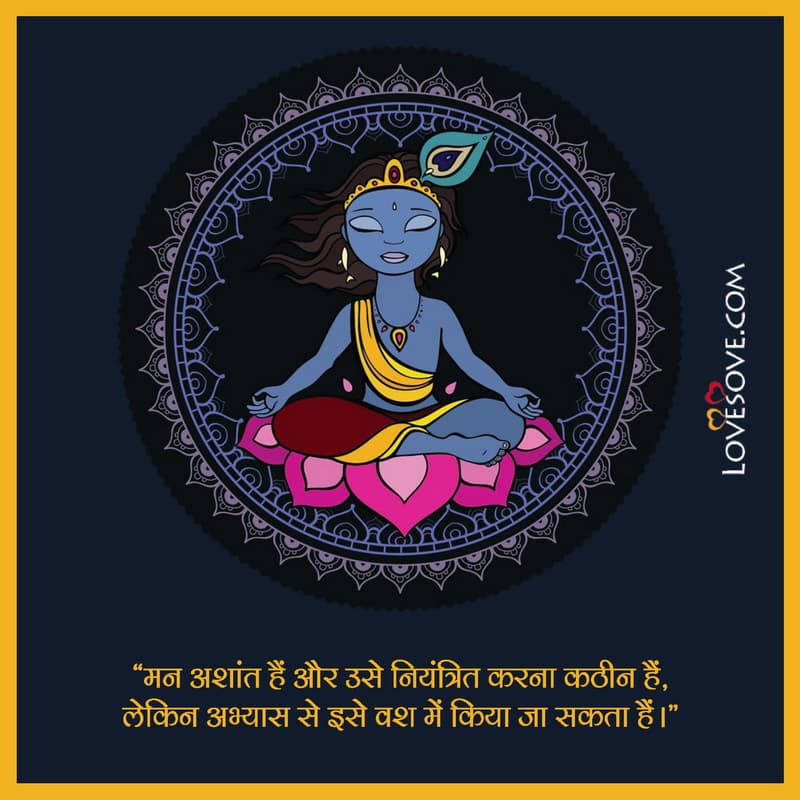 Shri Krishna Quotes On Love In English, Shri Krishna Quotes Status, Shri Krishna Positive Quotes, Shri Krishna Motivational Quotes, Shri Krishna Hd Quotes, Shri Krishna Love Quotes, Shri Krishna Famous Quotes, Shri Krishna Image Quotes,