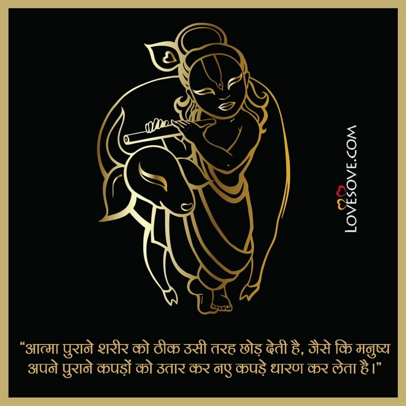 Shri Krishna Image Quotes, Shri Krishna Quotes With Images, Shri Krishna Best Quotes, Sri Krishna Love Quotes, Shree Krishna Love Quotes, Shree Krishna Pics With Quotes,