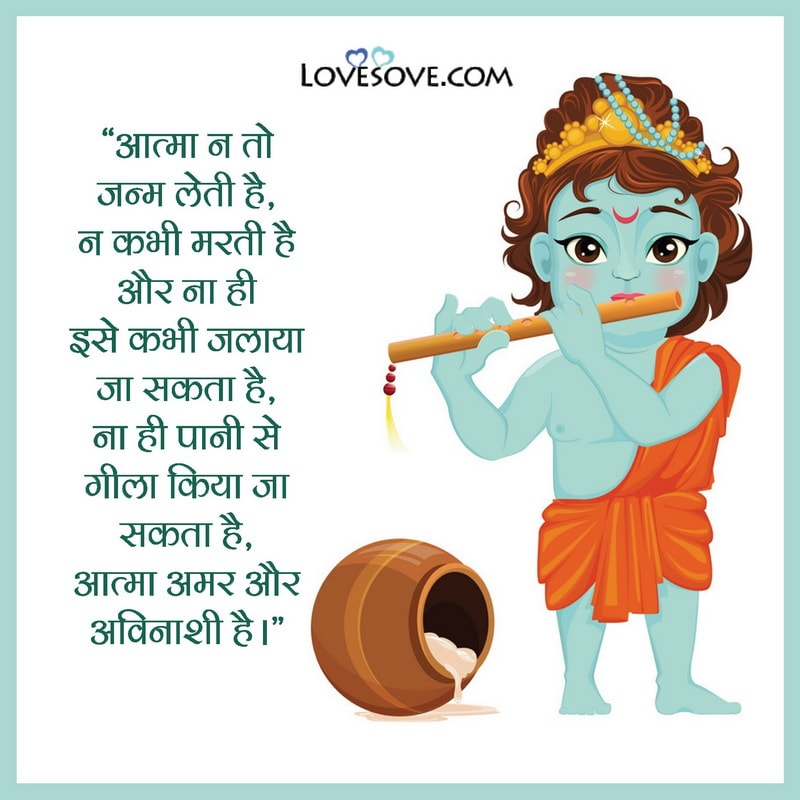 Quotes About Shri Krishna, Shree Krishna Quotes In English, Sri Krishna Quotes In English, Shree Krishna Motivational Quotes, Shree Krishna Quotes Wallpaper,