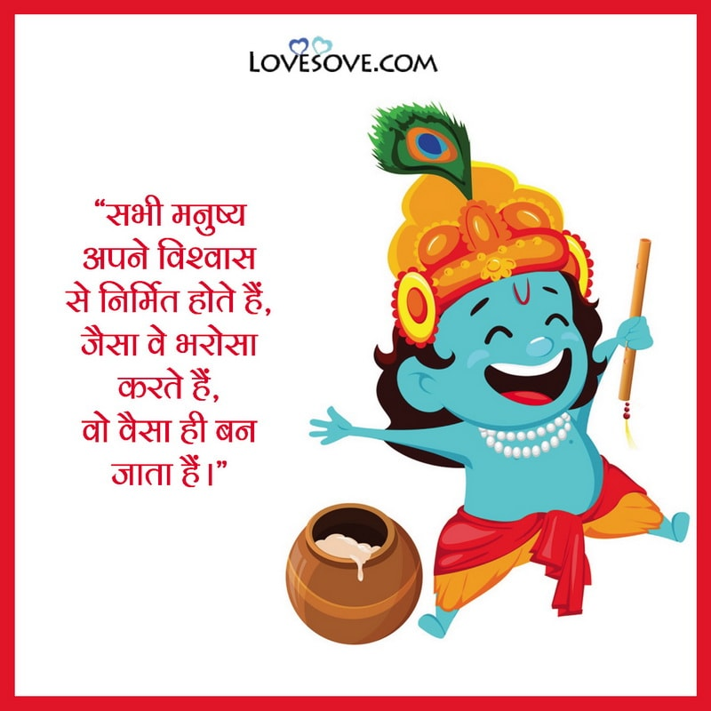 Jai Shree Krishna Quotes Pic, Sri Krishna Quotes About Life, Jai Shri Krishna Images With Quotes, Shri Krishna Wallpaper With Quotes, Shri Krishna Quotes English,