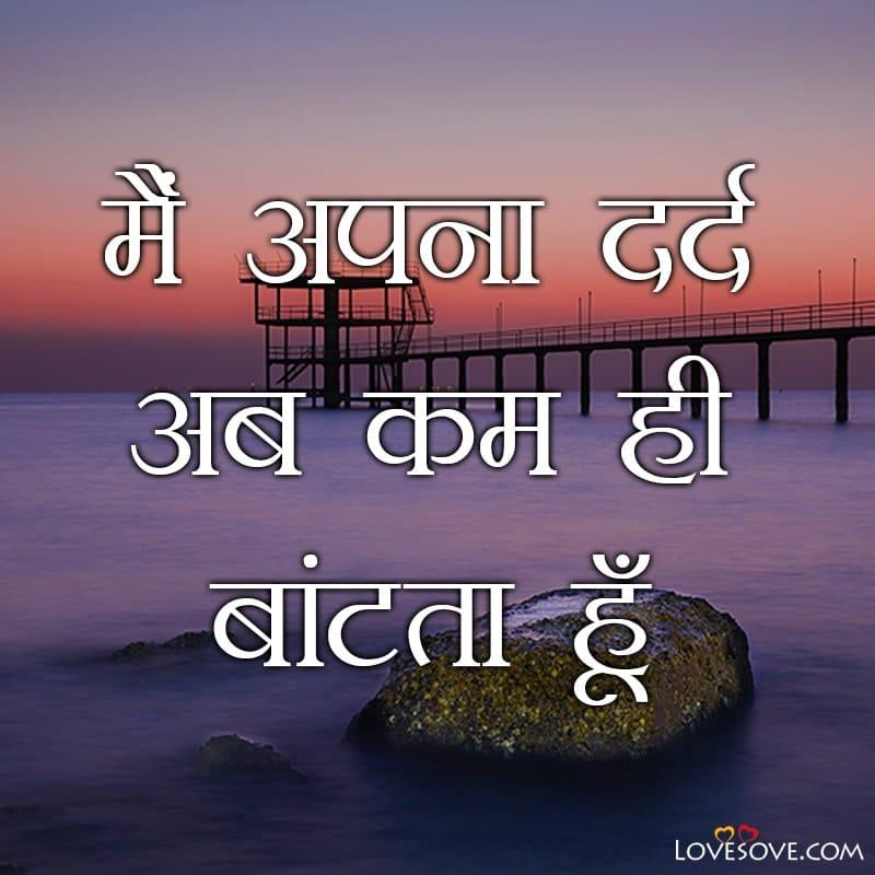 Status For Whatsapp In Hindi Attitude, Status For Whatsapp In Hindi Love, Status For Whatsapp In Hindi Sad, Status For Whatsapp In Hindi Funny, Best Status For Whatsapp In Hindi, Whatsapp Status In Hindi With Images, New Status For Whatsapp In Hindi,