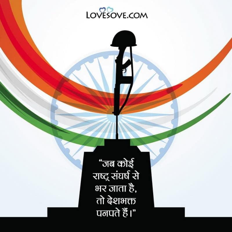Patriotism Quotes, Patriotism Quotes India, Quotes On Patriotism In Hindi, Patriotism Quotes For India, Patriotism Quotes In Hindi, Quotes On Patriotism By Indian Leaders, Patriotism Quotes By Indian Leaders, Patriotism Famous Quotes, Positive Patriotism Quotes,
