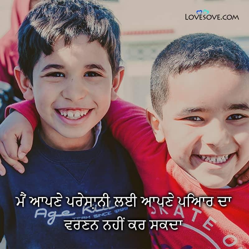 Whatsapp Status On Brother In Punjabi, Status In Punjabi On Brother, Brother And Sister Love Status In Punjabi, Brother Status In Punjabi Hindi, Happy Brothers Day Punjabi Status,