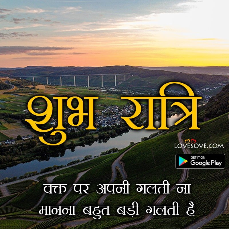 Best Good Night wallpaper, good night image in hindi, good night heart touching shayari, good night shayari in hindi for friends, good night image in hindi shayari,