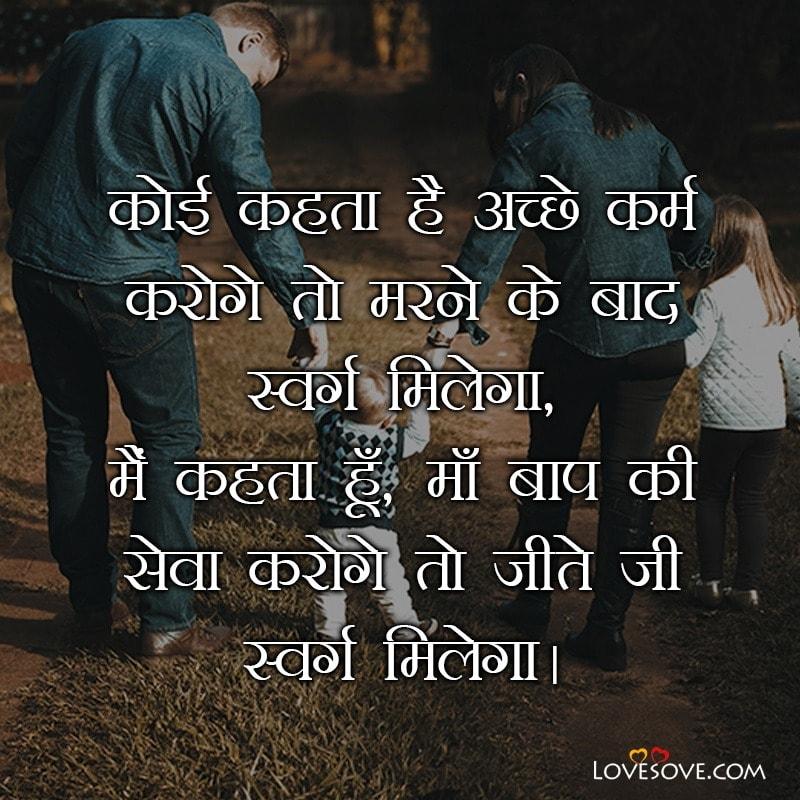 Wo mata pita hi hai jinse aapne muskurana seekha, , mom dad shayari in hindi lovesove