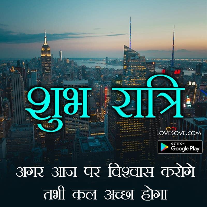 good night image in hindi, good night heart touching shayari, good night shayari in hindi for friends, good night image in hindi shayari, good night image shayari,