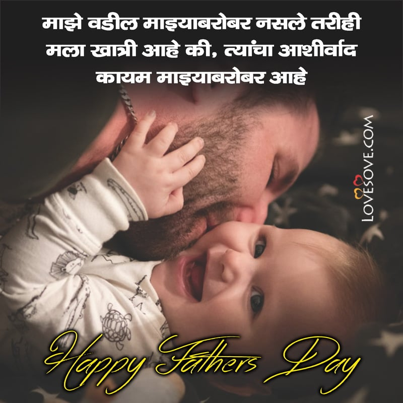 Fathers Day Wishes Messages In Marathi, Fathers Day Wishes In Marathi Images, Fathers Day Wishes In Marathi Text,