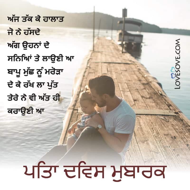 , , fathers day punjabi wishes lovesove
