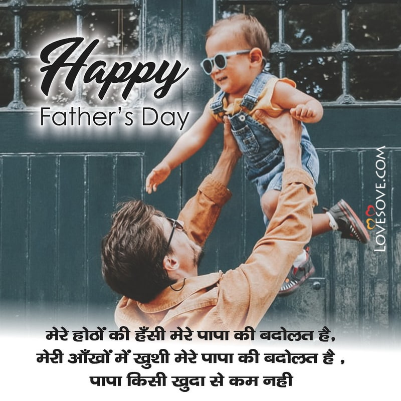 Fathers Day Messages From Baby Daughter, Father's Day Special Wishes From Daughter, Father's Day Card Messages From Daughter, Fathers Day Quotes From Daughter To Daddy,
