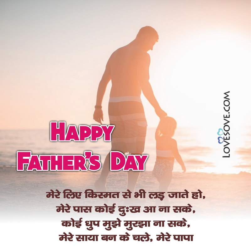 Fathers Day Status In Hindi, Father's Day Special Status, Father's Day Status For Whatsapp, Father's Day Status Whatsapp, Father's Day Whatsapp Status, Father's Day Special Quotes In Hindi, Whatsapp Status For Fathers Day,