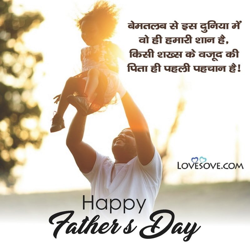 , , fathers day wishes from daughter images lovesove