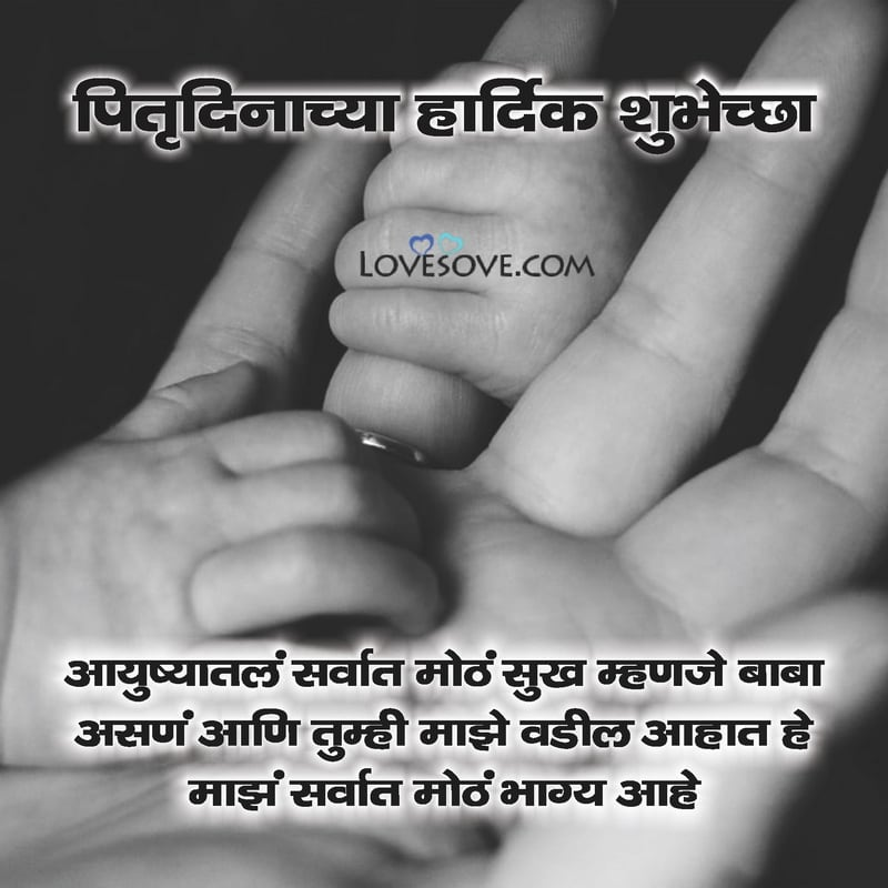, , fathers day wishes messages in marathi lovesove