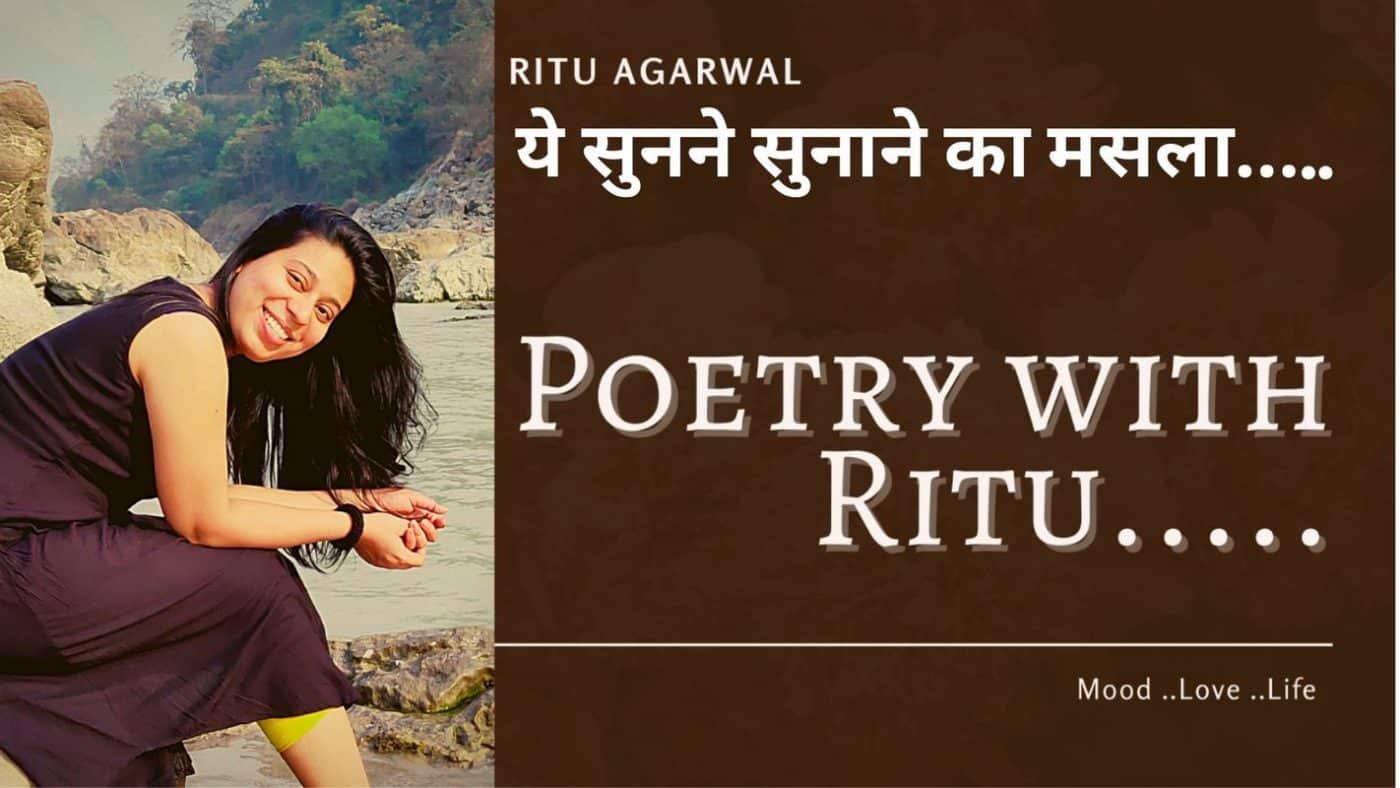Ye sunne sunaane ka masla – Poetry By Ritu Agarwal, Inspiring Lines In Hindi, Poetry With Ritu, Hindi Poem, Life Poems