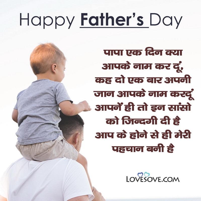 father day shayari hindi, father's day ki shayari, father day shayari english, father's day ke liye shayari,