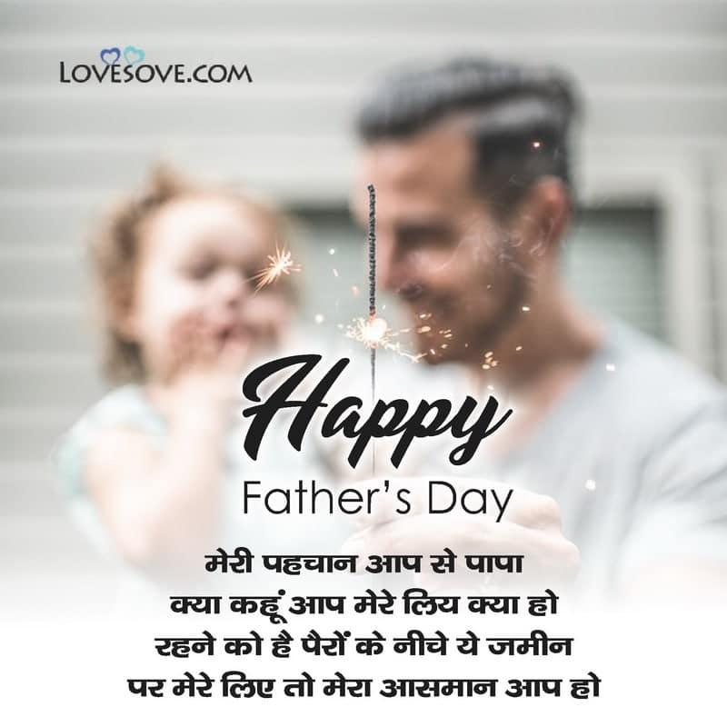 , , fathers day shayari lovesove