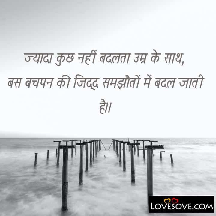 Jyada kuch nahi badalta umrr ke sath, , quote