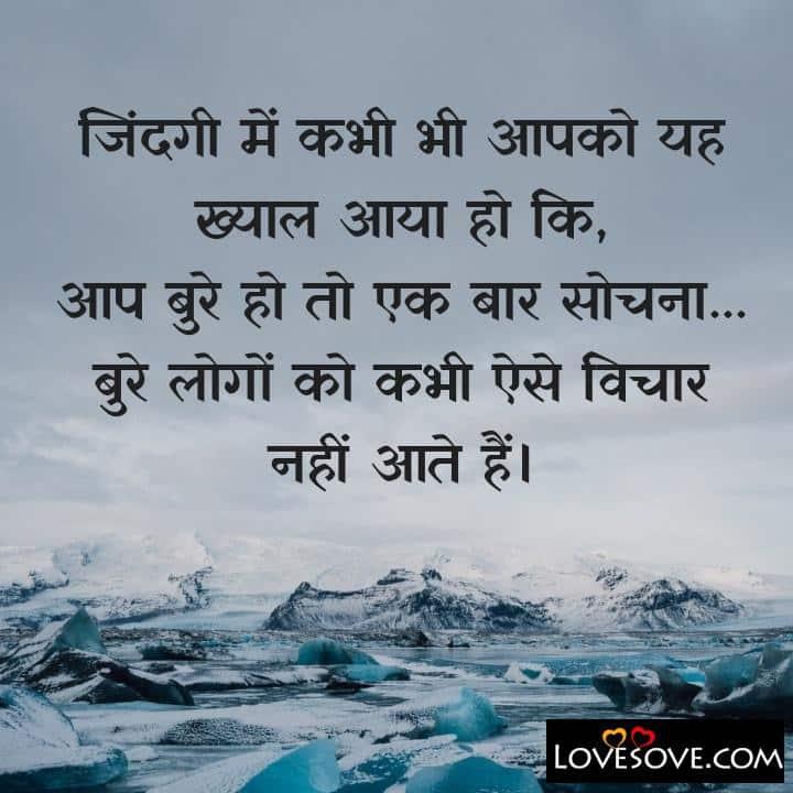 Zindagi me kabhi bhi aapko yeh khyaal aaya ho ki aap bure ho toh, , quote