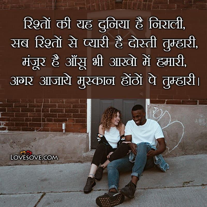 Dosti Shayari Badmashi, Dosti With Attitude Shayari, Dosti Romantic Shayari In Hindi, Dosti Shayari Quotes,