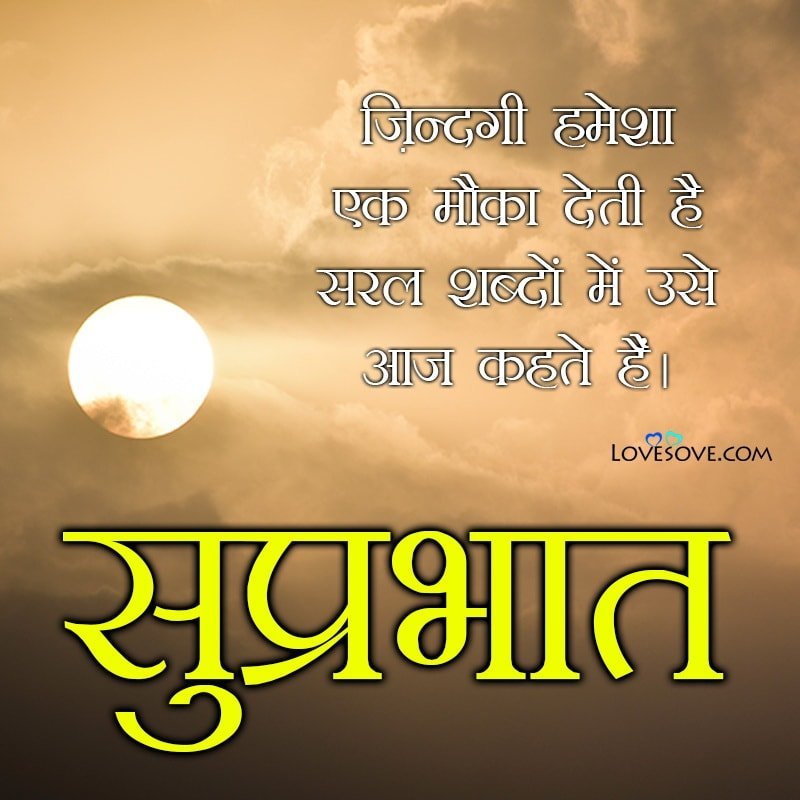 Zindagi Hamesha Ek Moka Deti Hai, , line good morning shayari lovesove