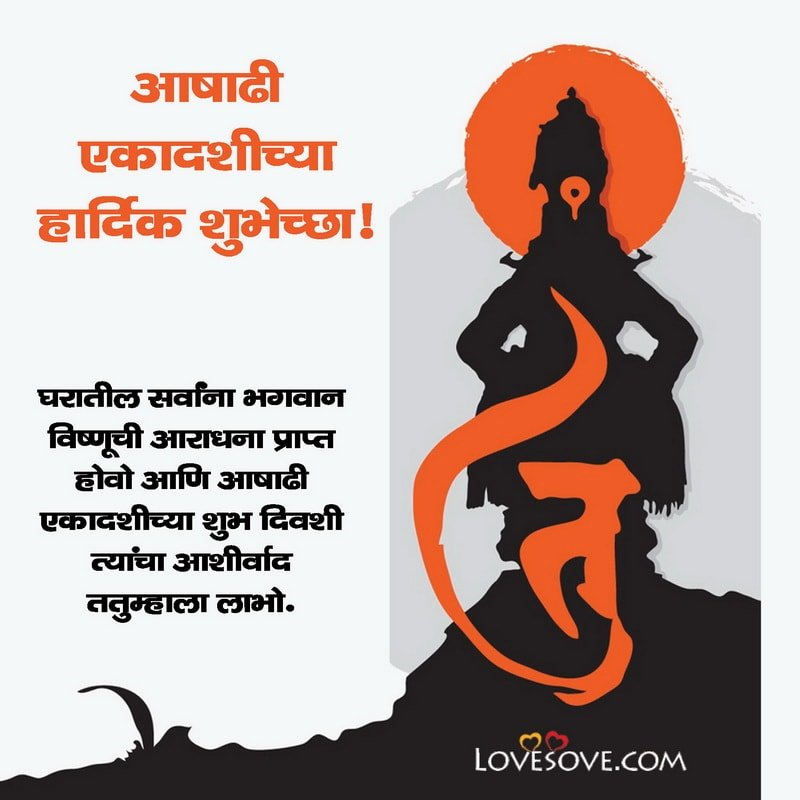 Ashadhi Ekadashi Status Photo, Ashadhi Ekadashi Status Images, Quotes On Ashadhi Ekadashi, Quotes For Ashadhi Ekadashi,