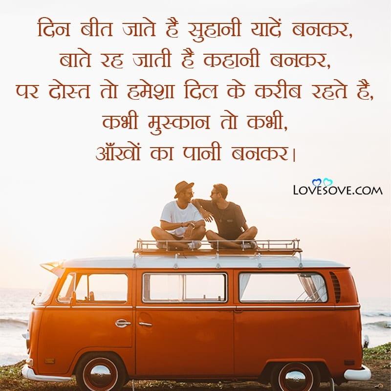 Beautiful Dosti Shayari Images, Latest Dosti Shayari, , beautiful dosti shayari images lovesove