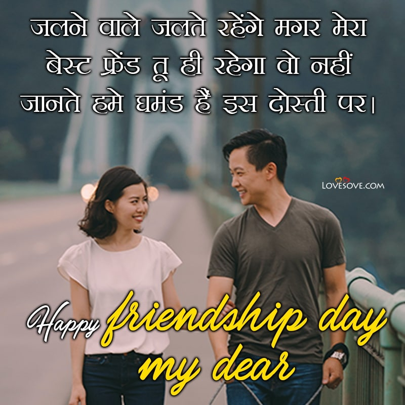 , , best friendship day quotes for husband lovesove