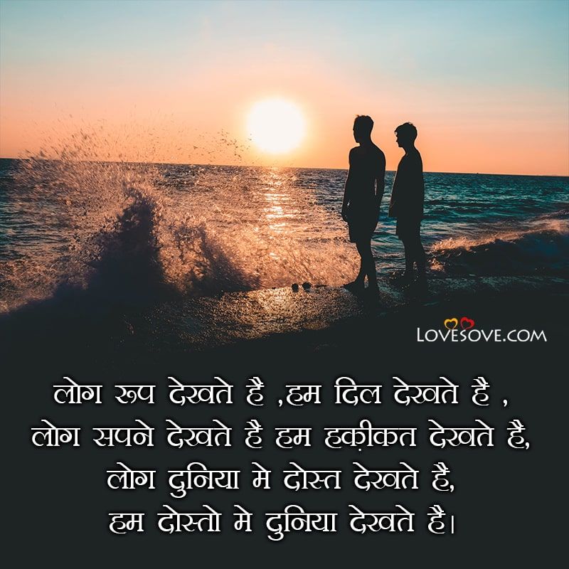 Best Dosti Status, Hindi Friendship Shayari, Dosti Quotes In Hindi, Best Dosti Status, Hindi Friendship Shayari, dosti quotes in hindi, best friendship shayari two lines lovesove