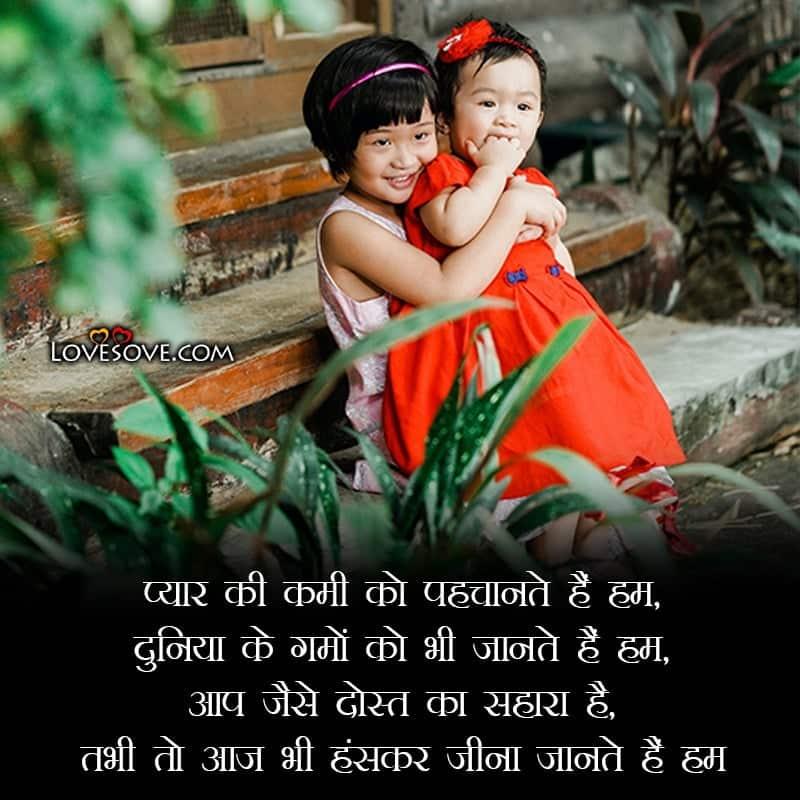 Dating friend best best shayari download 2021 in hindi ✔️ Love Shayari