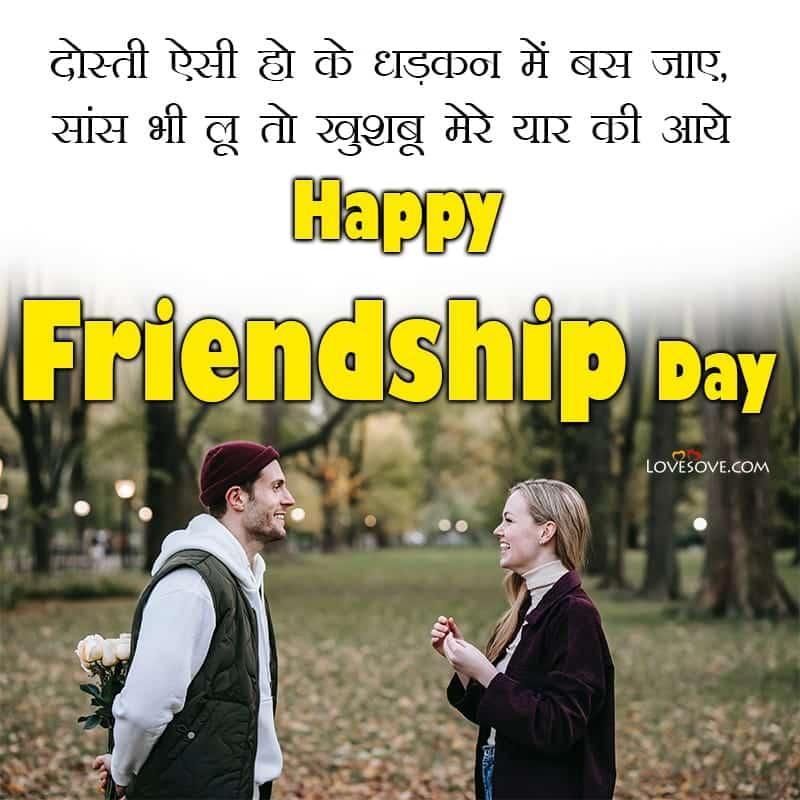 Friendship Day Love Shayari Sms For Wife, Friendship Day Status For Wife, Friendship Day Love Shayari For Wife, best quotes for wife on friendship day lovesove