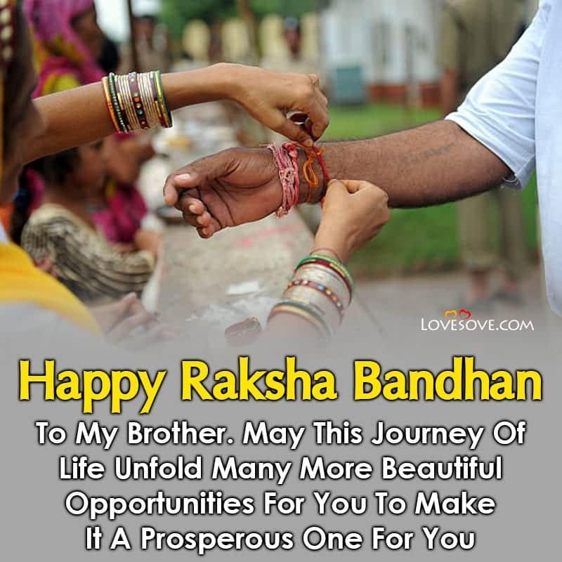 Raksha Bandhan Quotes For Long Distance Brother, Raksha Bandhan Quotes Hindi For Brother, Raksha Bandhan Emotional Quotes For Brother In Hindi, Raksha Bandhan Quotes For Cousin Brother,