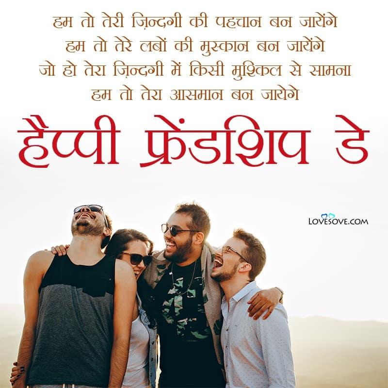 , , friendship day ki shayari hindi mai lovesove