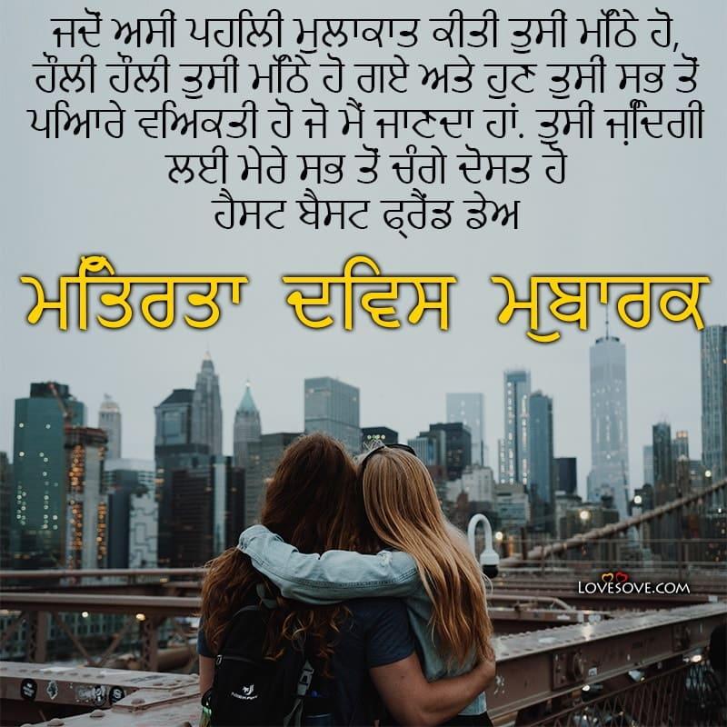 , , friendship day punjabi shayari lovesove