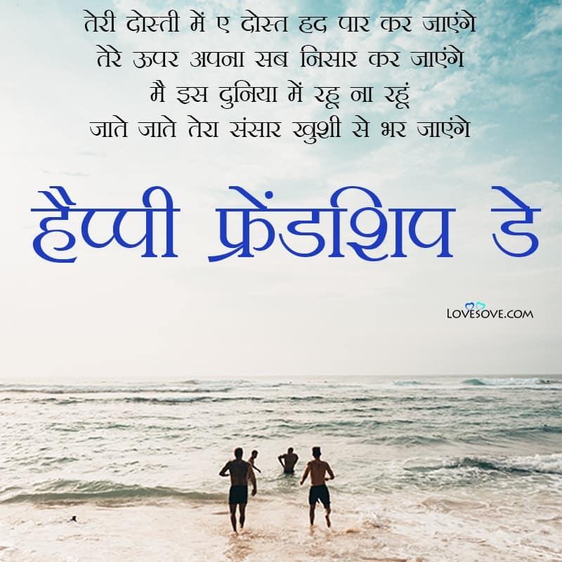 , , friendship day shayari status lovesove