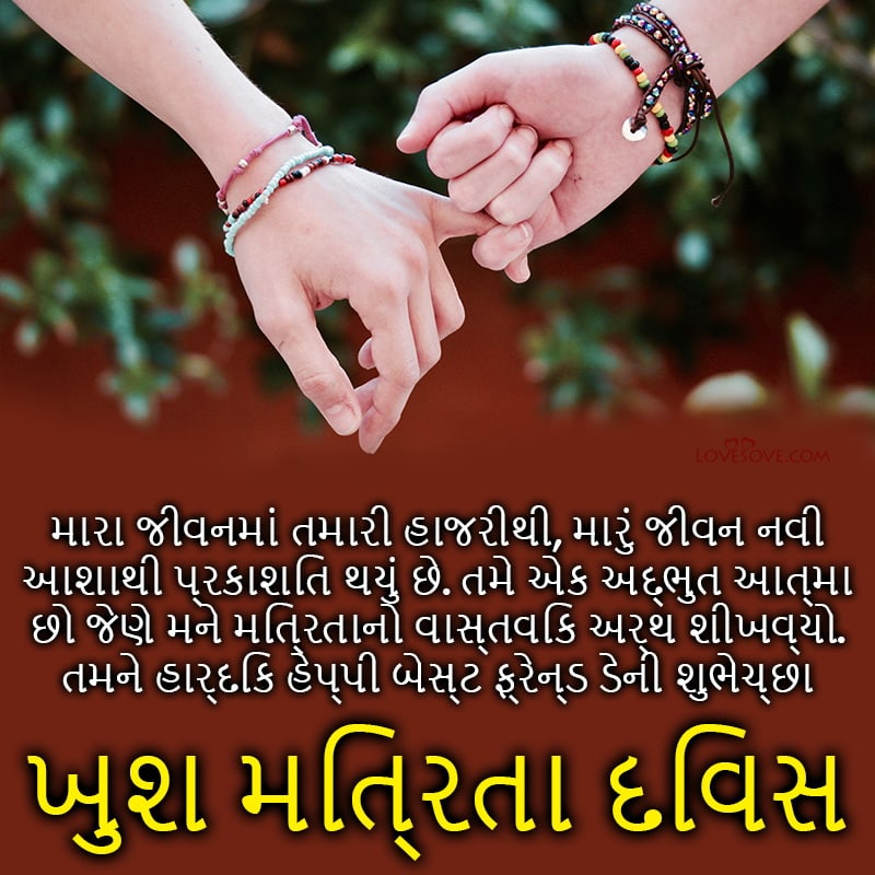 , , friendship day status in gujarati lovesove