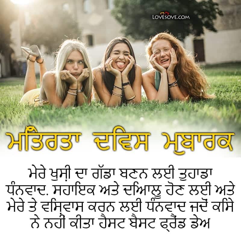 , , friendship day status in punjabi language lovesove