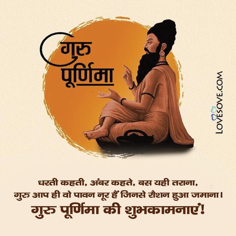 Guru Purnima Sms Hindi, Fb Status Guru, Quotes In Hindi For Guru, Guru Purnima Status, Guru Purnima Wishes,