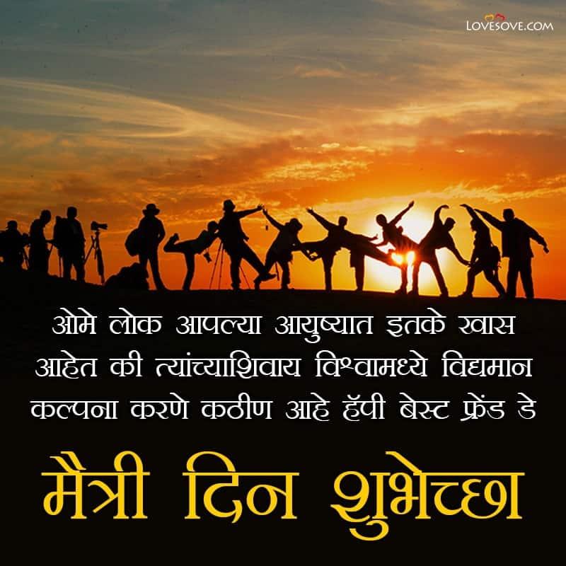 , , happy friendship day status in marathi lovesove