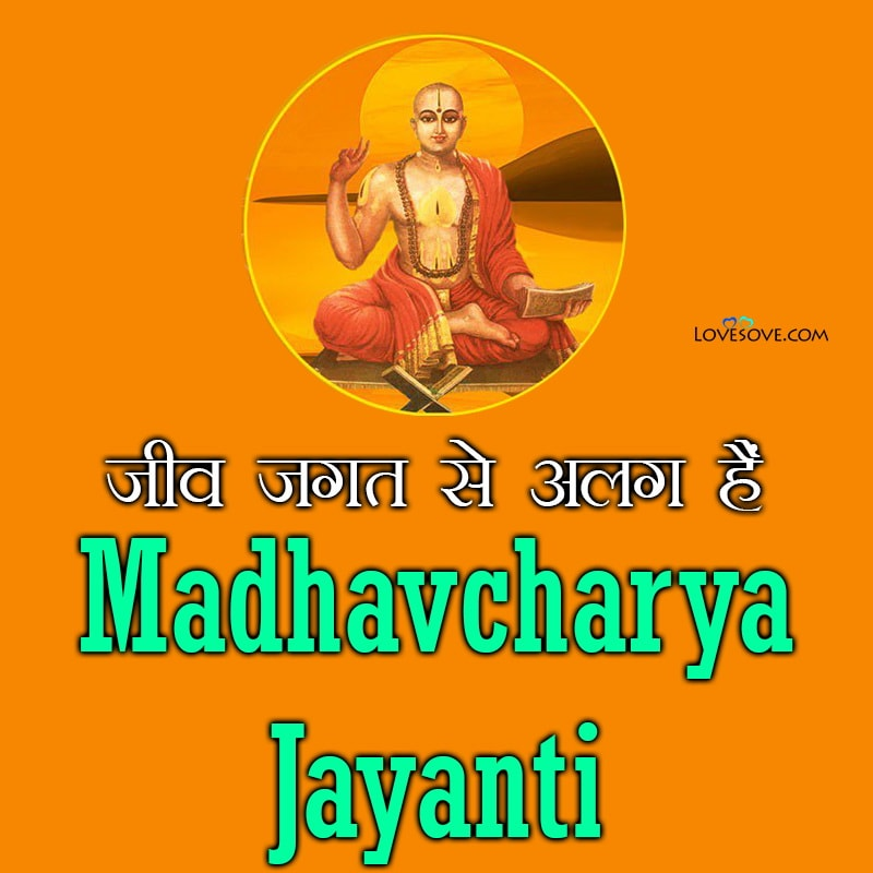 Madhavcharya Jayanti Thoughts, Madhavcharya Jayanti Images, Madhavcharya Jayanti Lines,