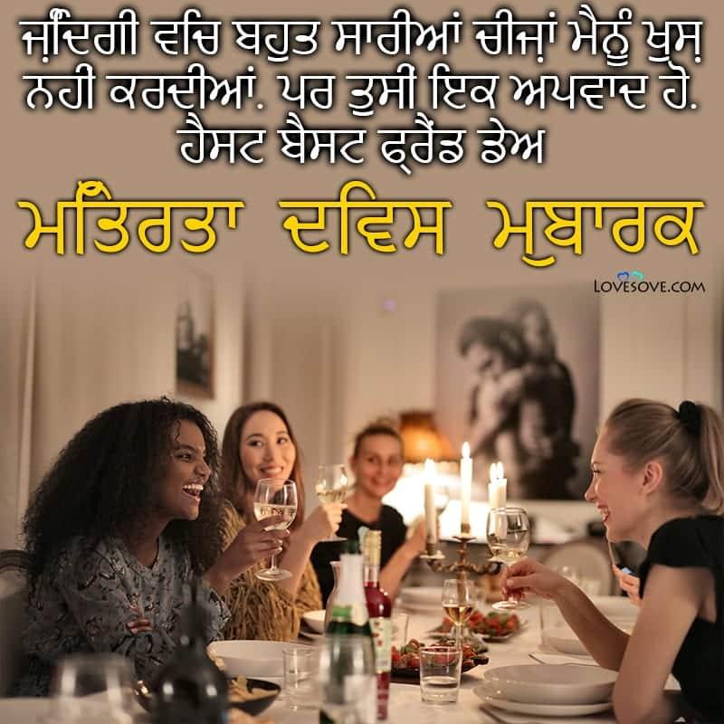 Friendship Day Punjabi Status Download, Friendship Day Quotes In Punjabi Language, Friendship Day In Punjabi, Friendship Day Punjabi Quotes,