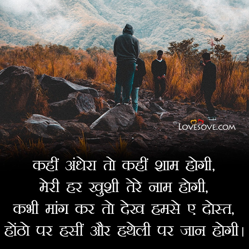 Best Hindi Friendship Shayaris, Quotes, Status Images, Wallpapers, Best Hindi Friendship Shayaris, Quotes, Status Images, Wallpapers, dard bhari dosti shayari lovesove
