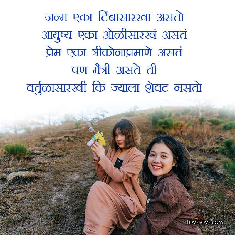 फ्रेंडशिप मैत्री शायरी मराठी, Best Friendship Marathi Facebook Status, Best Friendship Marathi Facebook Status, dosti marathi whatsapp status lovesove