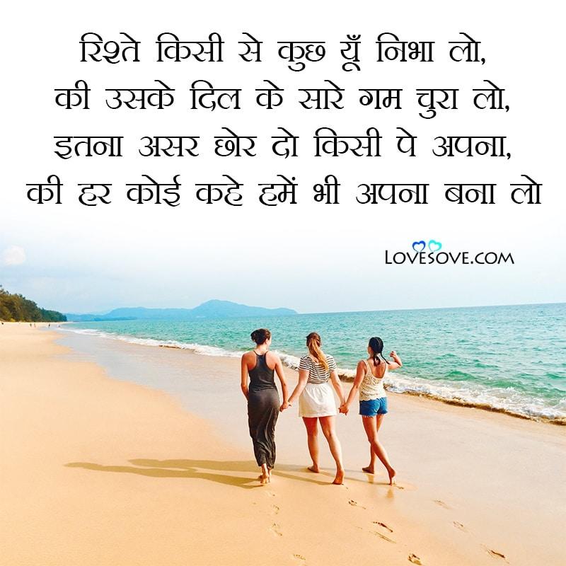Best 65 Hindi Friendship Shayari Images, Hindi Dosti Status, Best 65 Hindi Friendship Shayari Images, Hindi Dosti Status, dosti shayari sms hindi lovesove