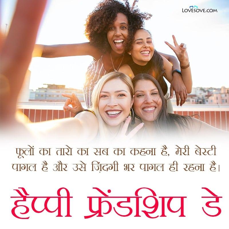 , , funny friendship shayari in hindi lovesove